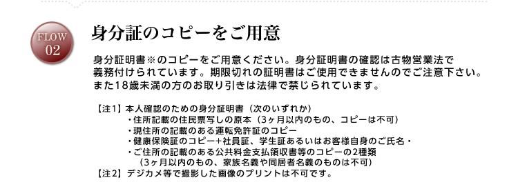 【2】身分証のコピーをご用意