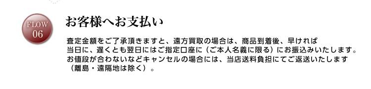 【6】お客様へお支払い