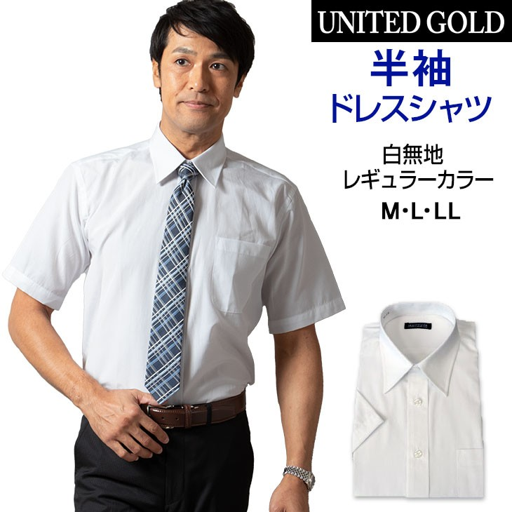 白 半袖カッターシャツ