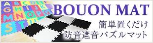 BOUON MAT 簡単置くだけ防音遮音パズルマット