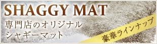 SHAGGY MAT 専門店のオリジナルシャギーマット 豪華ラインナップ