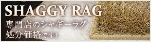 SHAGGY RAG 専門店のシャギーラグ 処分価格です!