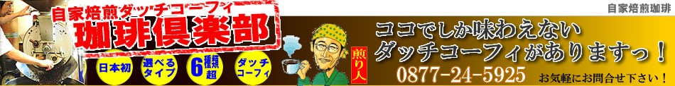ダッチコーヒー専門ショップ自家焙煎珈琲倶楽部