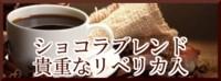 014151ショコラブレンド