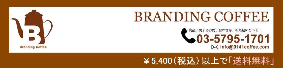 コーヒー雑貨専門店