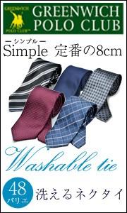 シンプル定番の8cm 洗えるネクタイ