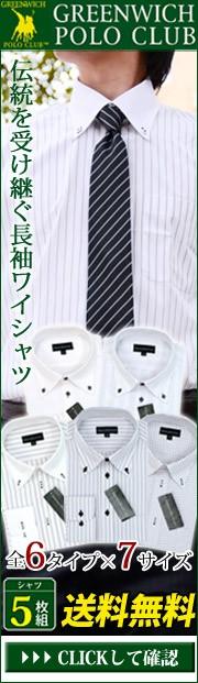 伝統を受け継ぐ長袖ワイシャツ