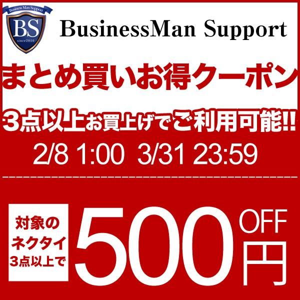 ネクタイ3本以上のまとめ買いに使える500円クーポン