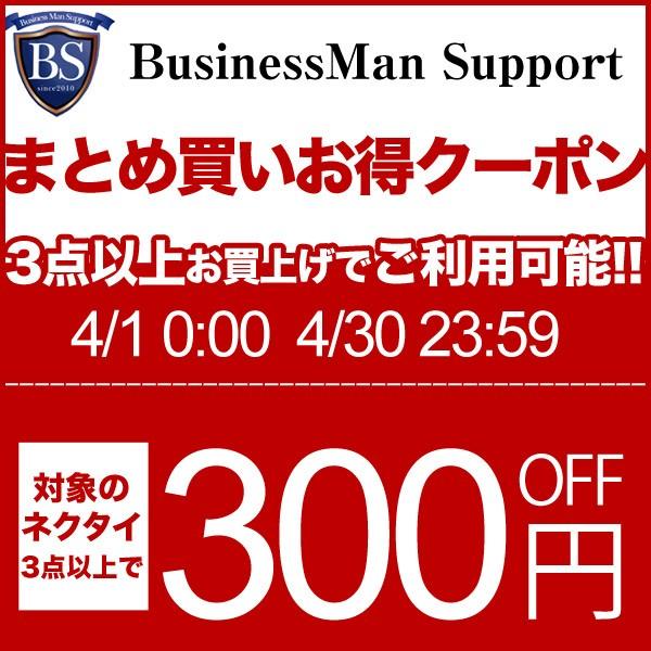 ネクタイ3本以上のまとめ買いに使える300円クーポン
