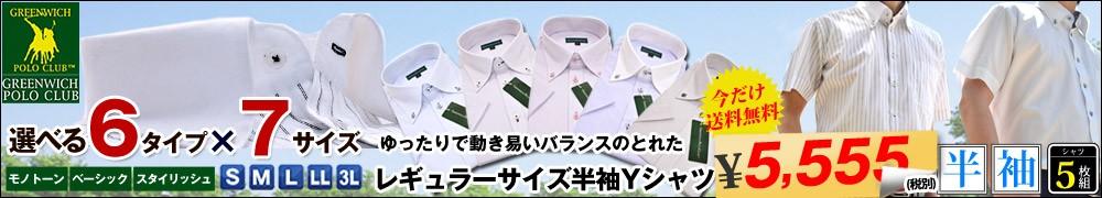 レギュラーサイズ長袖Yシャツ