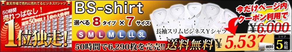 メンズバツ 長袖スリムビジネスYシャツ