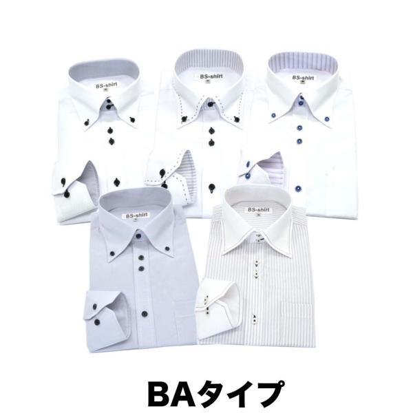 ワイシャツ メンズ 長袖 Yシャツ 送料無料 5枚セット 形態安定 スリム BS-shirt|0306|20