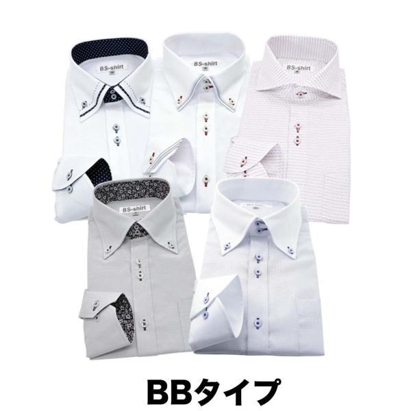 ワイシャツ メンズ 長袖 Yシャツ 送料無料 5枚セット 形態安定 スリム BS-shirt|0306|21