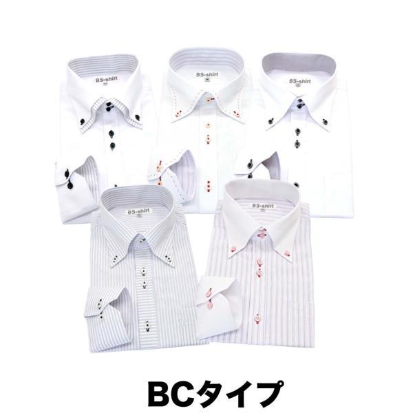 ワイシャツ メンズ 長袖 Yシャツ 送料無料 5枚セット 形態安定 スリム BS-shirt|0306|22
