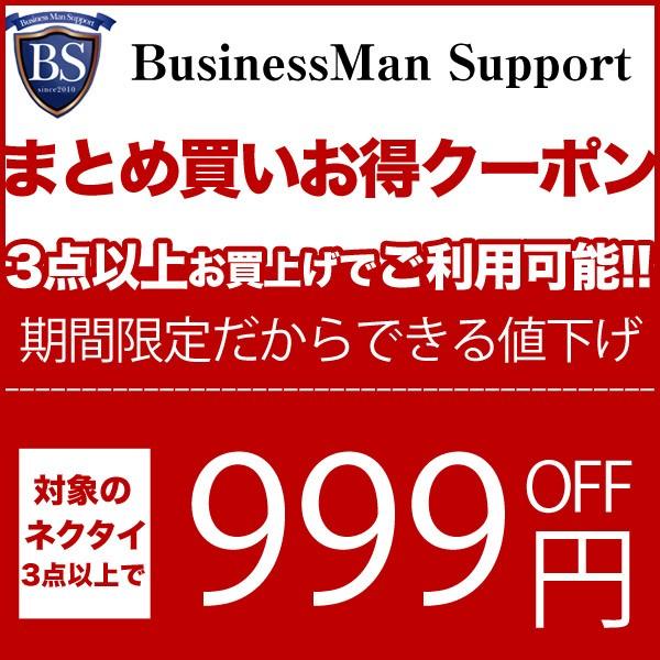 対象ネクタイ3点以上のまとめ買いに使える999円クーポン