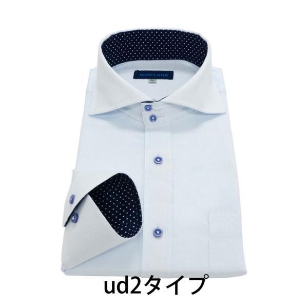 ワイシャツ メンズ 長袖 Yシャツ men's uno  形態安定 スリム 大きいサイズ  セール オープン記念 プレゼント クールビズ|0306|23