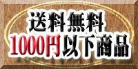 1000円以下送料無料!