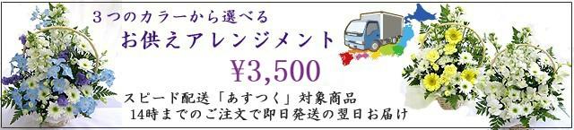 おまかせお供えアレンジメント3500円