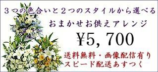 おまかせお供えアレンジメント5400円