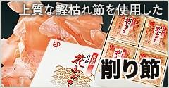上質な鰹枯れ節を使用した削り節