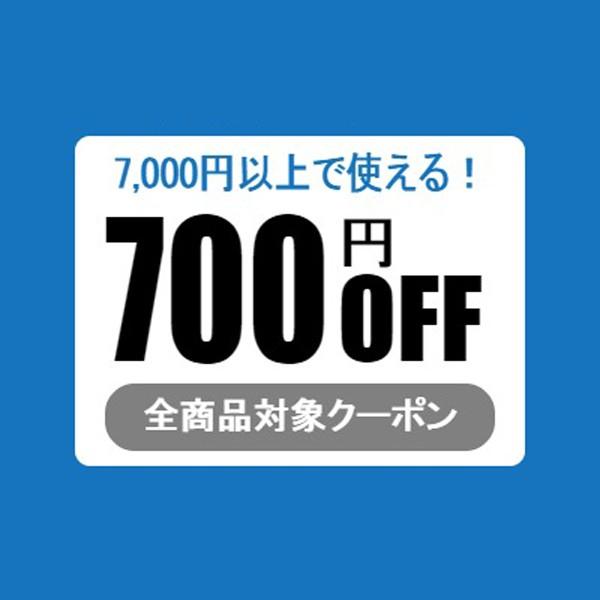 対象ショップ限定 7,000円以上お買い物で700円OFFクーポン