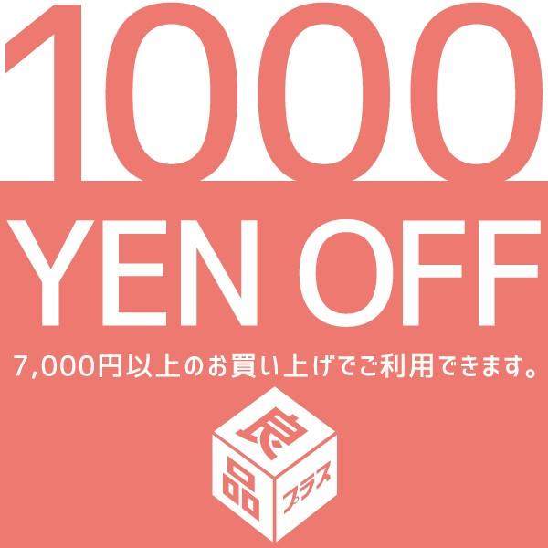 対象ショップ限定 7,000円以上お買い物で1,000円OFFクーポン