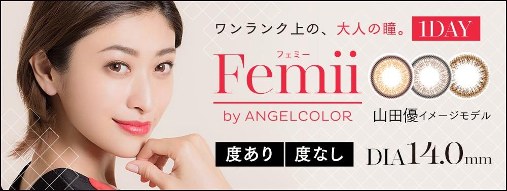 フェミー山田優ちゃん