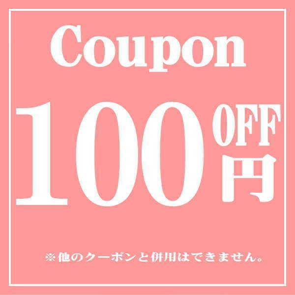 ★店内全品対象★100円OFFクーポン!