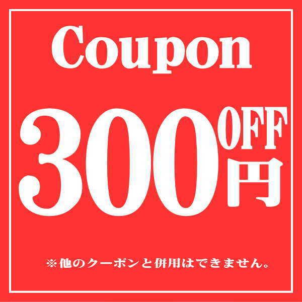 ★店内全品対象★300円OFFクーポン!