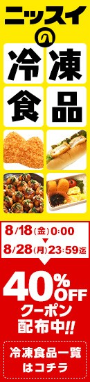 期間限定!冷凍食品40%OFFクーポン配布中!!