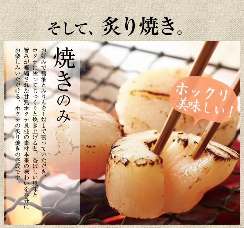 玉冷甘熟ほたて貝柱