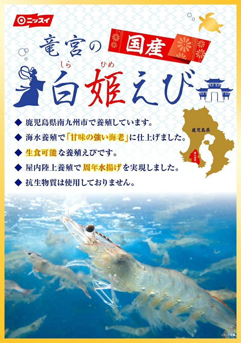 白姫えび500g