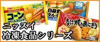 ニッスイ冷凍食品シリーズ