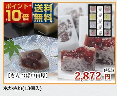 【ポイント10倍】【送料無料】≪きんつば中田屋≫水かさね(13個入)