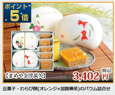 【ポイント5倍】≪まめや金澤萬久≫豆菓子・わらび餅(オレンジ×加賀棒茶)のバウム詰合せ