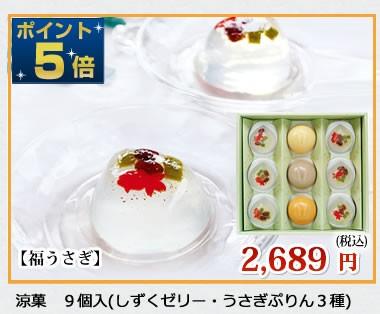 【ポイント5倍】≪福うさぎ≫涼菓 9個入(しずくゼリー・うさぎぷりん3種)