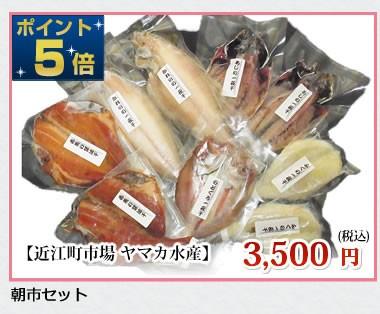 【ヤマカ水産】朝市セット