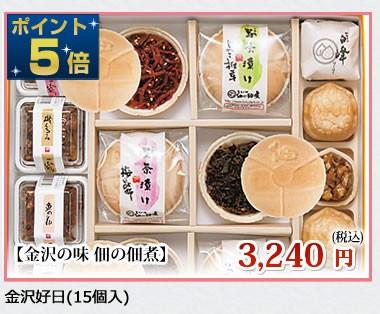 ≪金沢の味 佃の佃煮≫金沢好日(15個入)