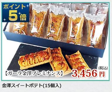 ≪ガーラ金澤プレミナンス≫金澤スイートポテト 15ヶ入(五郎島金時)