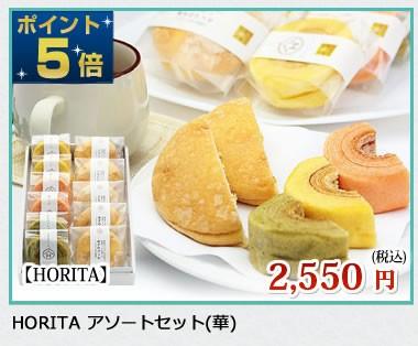 【ポイント5倍】≪HORITA≫HORITA アソートセット(華)