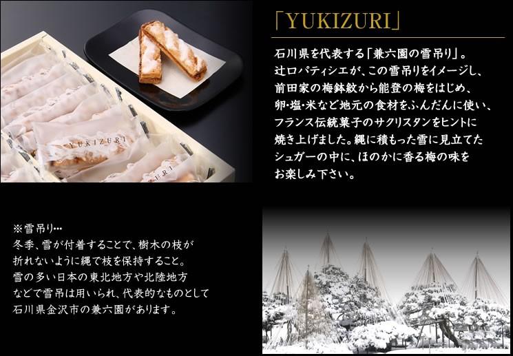 辻口博啓 ル ミュゼ ドゥ アッシュ YUKIZURI (雪吊り)