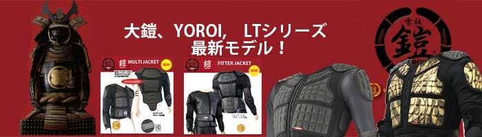 YOROIニューモデル