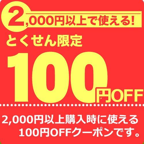 【とくせん限定】2000円以上で使える100円OFFクーポン