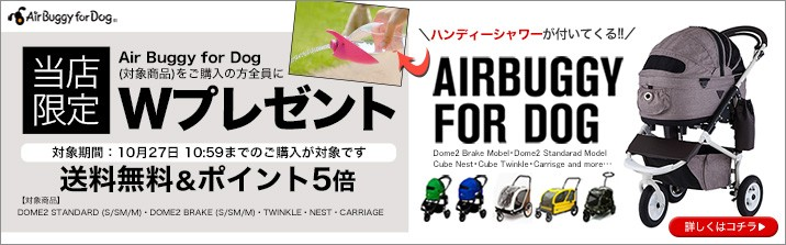 airbuggy for dog エアバギー フォー ドッグ
