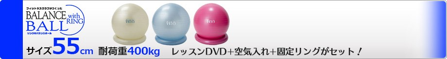 バランスボール サイズ55cm