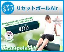 リセットポール Air
