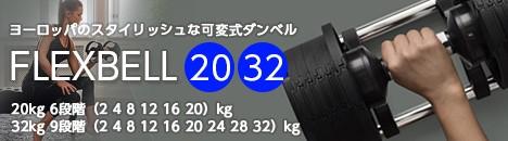 FLEXBELL20 可変式ダンベル