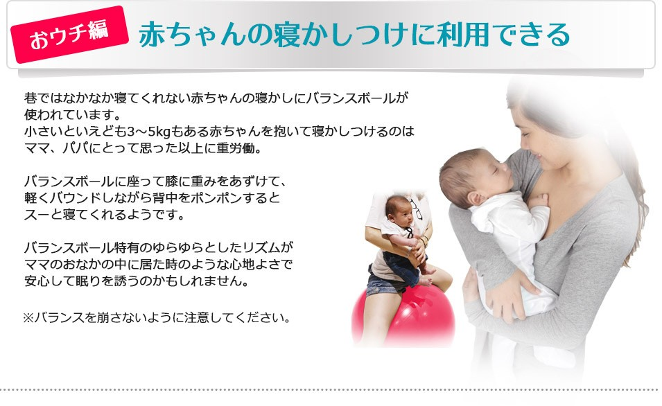 バランスボールで赤ちゃんの寝かしつけ