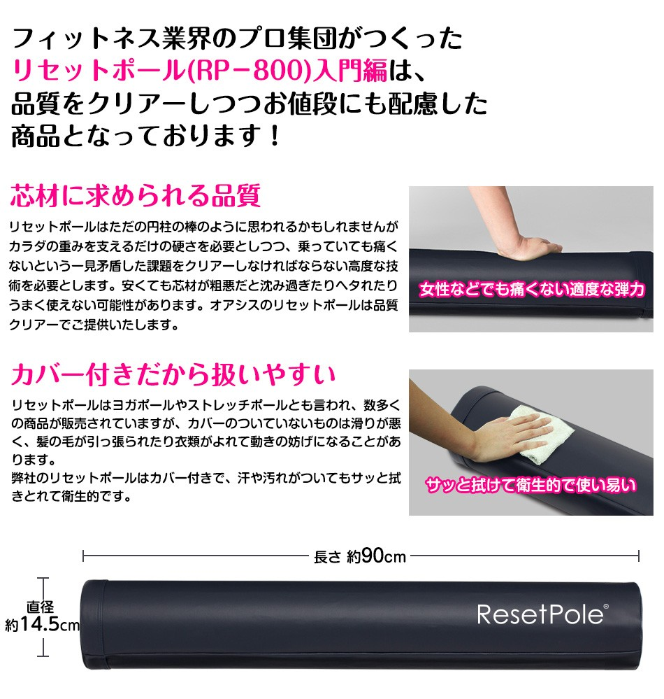 リセットポール RP-800