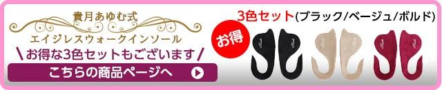 貴月あゆむ式エイジレスウォークインソール3色セットの商品ページへ